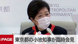 新型コロナ「緊急事態宣言」での東京都の対応は?  小池知事が臨時会見(2020年4月6日)