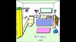 Learn Mandarin Chinese - Clickable Picture - Bathroom