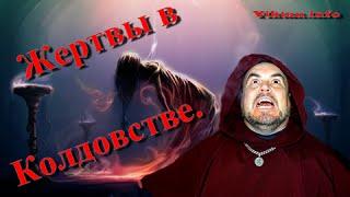 Жертвы в Колдовстве и в Магии.  Виктан.