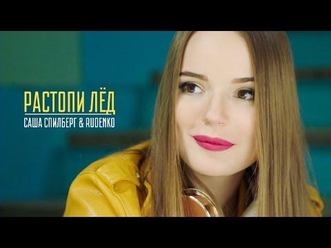 Саша Спилберг - Растопи Лёд feat. RUDENKO