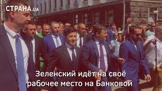 Зеленский идёт на своё рабочее место на Банковой | Страна.ua