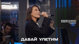 Елена Темникова Live Band Show Давай улетим Авторадио