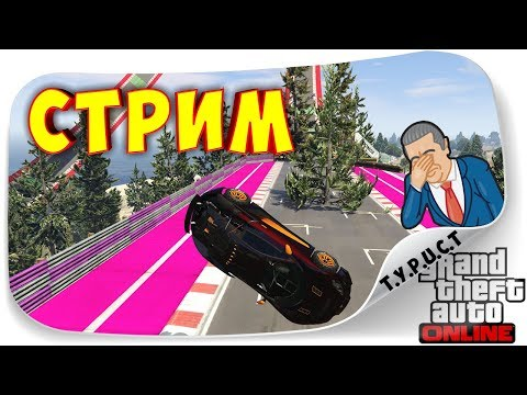 АЗИАТЫ ЛИВАЮТ С НАШИХ КАРТ!!! СТРИМ + РАЗДАЧА ИГР!!! GTA 5 Online