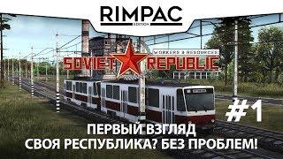 Workers & Resources Soviet Republic _ #1 _ Первый взгляд! Построим свою республику!?