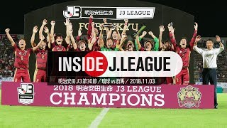InsideJ.League:FC琉球、J3リーグ史上最速優勝の舞台裏!明治安田生命J3リーグ第30節FC琉球4-2ザスパクサツ群馬2018年11月3日