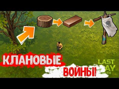 Обнова 1.11.12 ! Знамя Клана и Нефтяная Вышка ! Last Day on Earth: Survival