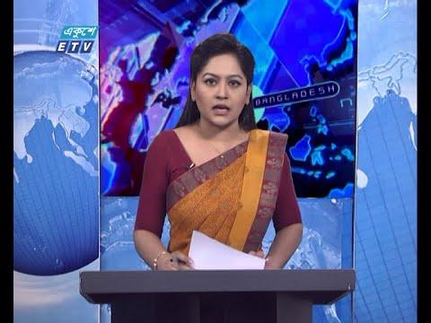 07 PM News || 19 January 2021 || ০৭টার সংবাদ || ETV News