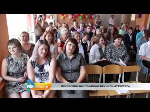 Новости Псков 23.06.2016 # Вручение аттестатов