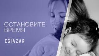 EGIAZAR - ОСТАНОВИТЕ ВРЕМЯ /Премьера Клипа, 2019/