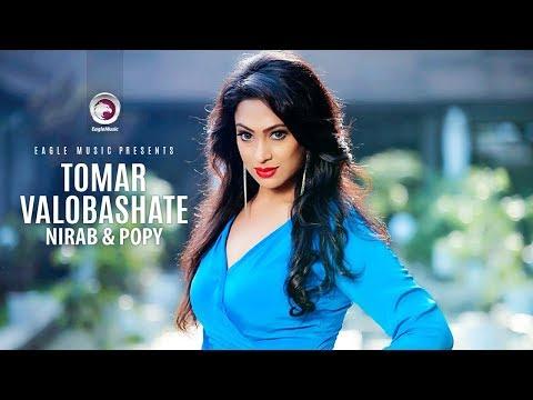 Tomar Valobasate | Bangla Movie Song | Nirab | Popy | Full Video Song
