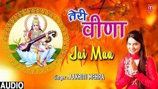 सरस्वती वंदना I तेरी वीणा I Teri Veena I PRANAVI I Maa Saraswati Vandana I Basant Panchami 2019