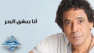 Mohamed Mounir - Ana Bashak El Bahar | محمد منير - أنا بعشق البحر