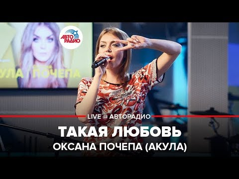 🅰️ Оксана Почепа (Акула) - Такая Любовь (LIVE @ Авторадио)