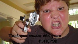 ПОДБОРКА КОРОЛЕЙ РЭПА!!РЖАЧЬ )))) ИЛИТА РЭПА