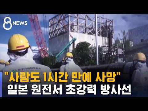 """[유튜브] """"1시간 만에 사망""""…후쿠시마원전서 초강력 방사선"""