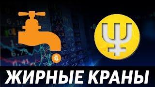 Primecoin краны 2018. Список самых жирных кранов для заработка криптовалюты