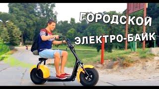 ГОРОДСКОЙ ЭЛЕКТРО-БАЙК
