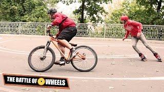 Велосипед или ролики - Битва Колес