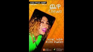 ethiopian music aster aweke old - TH-Clip