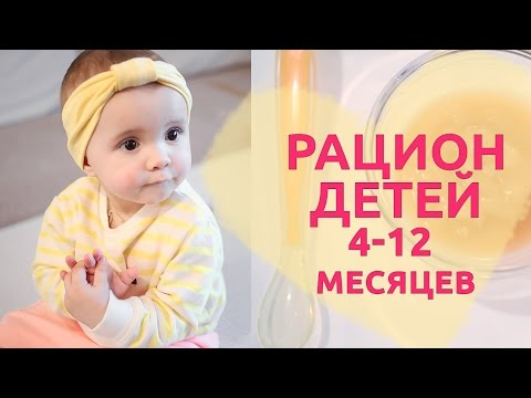 Рацион ребенка 4-12 месяцев [Любящие мамы]