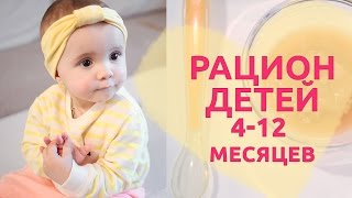Таблица прикормки ребенка по месяцам