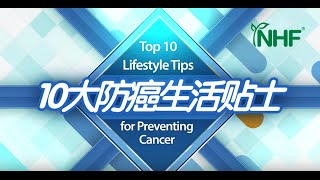 NATURAL HEALTH FARM SINGAPORE    Top 10 lifestyle tips for Anti Cancer   十大抗癌生活贴士