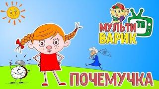 МУЛЬТИВАРИК ТВ - ПОЧЕМУЧКА (28 серия)   ВЕСЁЛАЯ МУЛЬТ - ПЕСЕНКА ДЛЯ МАЛЫШЕЙ   0+
