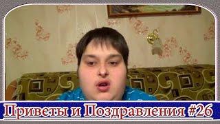 Приветы и Поздравления от Димы Невзорова #26 - Анастасия Аристова Поздравляет Дмитрия Ширяева с Д.Р.