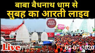 बाबा बैधनाथ धाम से आरती लाइव | Deoghar Mandir Aarti Live | Shravani Mela 2020 - Download this Video in MP3, M4A, WEBM, MP4, 3GP