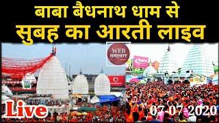 बाबा बैधनाथ धाम से आरती लाइव | Deoghar Mandir Aarti Live | Shravani Mela 2020