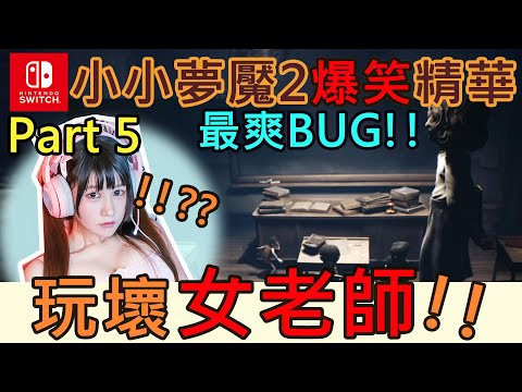 【小小夢魘2爆笑精華】Part5最爽BUG?玩壞女老師! 《四月桐遊戲實況》《Little Nightmares II》