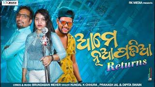 Ame Nuapadia Return | Kundal K Chhura | Prakash Jal & Deepita Swain | New Sambalpuri Song | RKMedia
