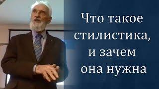 Что такое стилистика, и зачем она нужна - В. Г. Костомаров