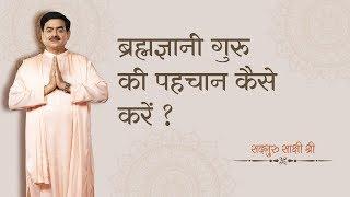 ब्रह्मज्ञानी गुरु की पहचान कैसे करें ? !!  Sadguru Sakshi Ram Kripal Ji