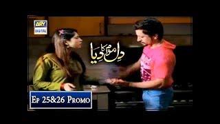 Dil Mom Ka Diya - Episode 25 & 26 (Promo) - ARY Digital Drama