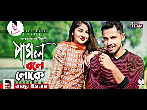 Pagol Bole Loke | Ankur Mahamud Feat Tazul Islam | Bangla New Song 2019 | Official Video