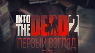 Into The Dead 2 | Зомби В Тумане 2 - Обзор АНДРОИД Версии| Android Version Rewiev
