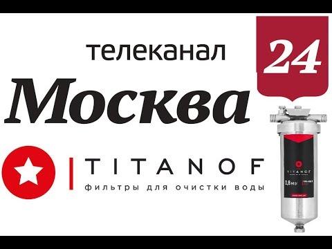 Титановый фильтр для воды TITANOF (Титанов) сюжет телеканала Москва 24 отзывы, купить