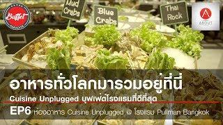 Buffet Paradise | Cuisine Unplugged เทศกาลบุฟเฟ่ต์ปู 8 ชนิด