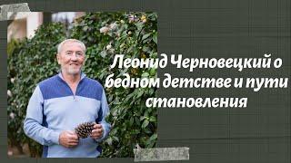 Леонид Черновецкий о бедном детстве и пути становления