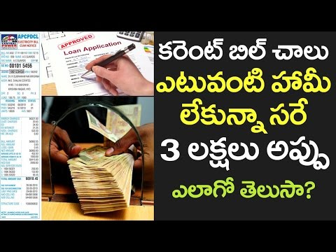 What? Curent Bill is Enough to get Loan?   Latest Current News & Updates   VTube Telugu