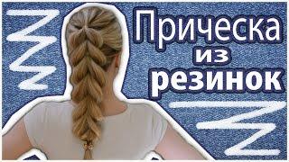 Прическа из резинок/Прическа с помощью резинок/Прически с резинками.