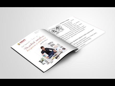 Анонс книги «Деловой этикет: вопросы и ответы: практикум»