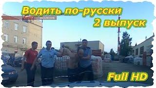 Водить по-русски. 2 выпуск. (Full HD)