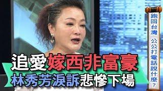 【精華版】追愛嫁西非富豪 林秀芳淚訴悲慘下場
