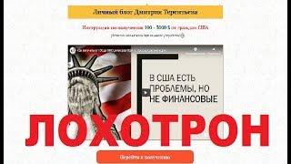 Личный блог Дмитрия Терентьева и UsTaxCharity! Очередной Лохотрон, Обман и Развод! Честный отзыв
