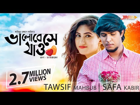 Bangla Natok 2019 ♥️ Valobeshe Jaw ♥️ ভালোবেসে যাও ♥️ Tawsif Mahbub | Safa Kabir | JMR Entertainment
