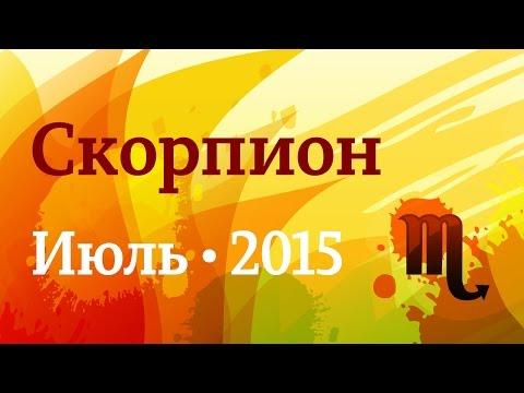 Гороскоп водолей любовный на 2015 год