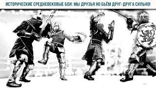 Исторический средневековый бой: «Мы все друзья но бьём друг друга сильно!»