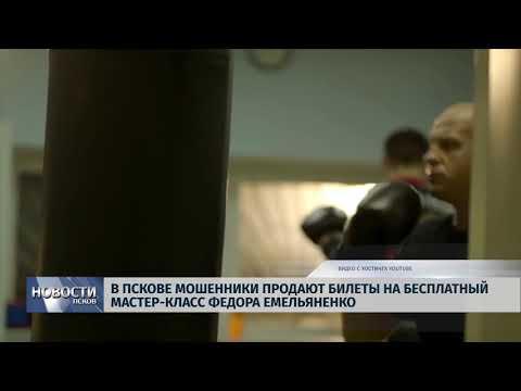 Новости Псков 10.08.2018 # Мошенники продают билеты на бесплатный мастер-класс Ф.Емельяненко